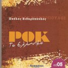 Greek Rock CD 14 Tracks collection  PAULOS SIDIROPOULOS