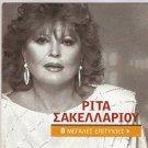 8 Tracks Greek Music Greatest Hits RITA SAKELLARIOU