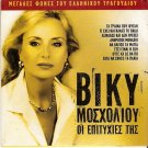 8 Hits Greek laika MOSHOLIOU    VICKY MOSXOLIOU