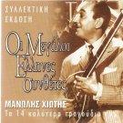 14 Greatest Hits Greek REBETIKO MANOLIS XIOTIS