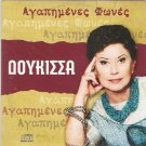 12 Greatest Hits GREEK Laika DOUKISSA