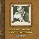 Greek REBETIKO 18 tracks CD rare MANOLIS XIOTIS CHIOTIS