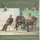 10 rebetodervisika CD Greek very rare  REBETIKO