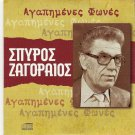 Greek Rebetiko rare cd Spyros Zagoraios