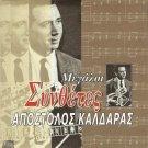 Greek Music REBETIKO rare APOSTOLOS KALDARAS