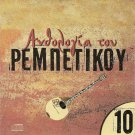 Rebetiko Anthology VOL.10 Greek Music VARIOUS GREEK