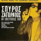 5 Tracks Greek Music SPYROS ZAGORAIOS