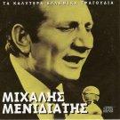 5 Tracks BOUZOUKI Greek Music MIHALIS MENIDIATIS