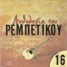 Rebetiko Anthology VOL.16 Greek Music VARIOUS GREEK