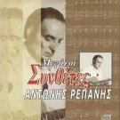 Greek Music REBETIKO rare ANTONIS REPANIS