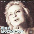 5 Tracks Greek Music MOSHOLIOU VICKY MOSHOLIOU