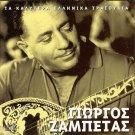 5 Tracks BOUZOUKI Greek Music ZABETAS GIORGOS ZAMBETAS