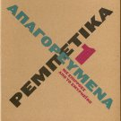 apagorumena rebetika Vol. 1 REBETIKA 15 Tracks