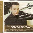 12 golden hits SEALED cd II NIKOS MAKROPOULOS