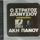 14 tracks SEALED CD rare STRATOS DIONISIOU AKIS PANOU