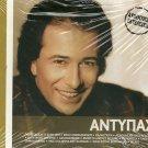 12 golden hits SEALED cd ANTYPAS