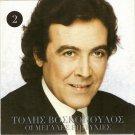 TOLIS Greatest Hits   16 Tracks CD 2  TOLIS VOSKOPOULOS