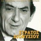 5 Tracks Greek Music STRATOS DIONISIOU