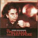 RESISTANCE SONGS rare 14 Tracks MIKIS THEODORAKIS