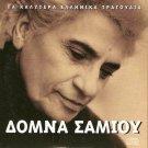GREEK DIMOTIKA TRADITIONAL MUSIC 5 Tracks DOMNA SAMIOU