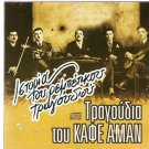 CAFE AMAN 12 Songs GREEK BOUZOUKI REBETIKO