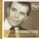 12 GREATEST HITS cd GRIGORIS BITHIKOTSIS