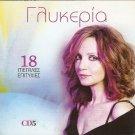 18 Greatest Hits CD5 Greek GLYKERIA