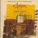 O DROMOS 12 tracks CD Mimis Plessas GIANNIS KOTSIRAS