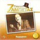 32 Best Hits in 2 CD Greek Bouzouki GIORGOS ZAMPETAS