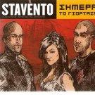 Simera to giortazo RARE 18 tracks STAVENTO