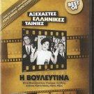 I VOULEFTINA Rena Vlahopoulou, Nikos Rizos DVD R2 PAL Greek comedy