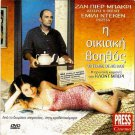 UNE FEMME DE MENAGE,THE HOUSEKEEPER JEAN-PIERRE BACRI R2 PAL only French