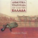 GREEK TRADITIONAL MUSIC Dimotika MAKEDONIA THRAKI