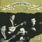 HISTORY OF REBETIKO cd3 15 tracks VARIOUS NINOU PANOU