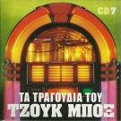 20 Greek GREATEST HITS cd7 TA TRAGOUDIA TOU JUKE BOX