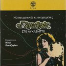 STO LYKAVITTO live cd 14 tracks GLYKERIA