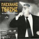 Ta tragoudia mou cd2 17 tracks PASHALIS TERZIS