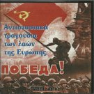 rare cd 15 resistance songs from Europe VARIOUS