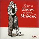Blues cd2 18 tracks VARIOUS ELVIS PRESLEY PLATTERS COLE