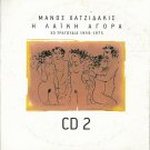 LAIKI AGORA cd2 15 tracks HADJIDAKIS MANOS HATZIDAKIS