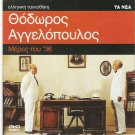 DAYS OF 36 (MERES TOU 36) Theo Angelopoulos    DVD Region 2 PAL Greek