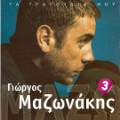 12 Tracks CD 3 Greek Music GIORGOS MAZONAKIS