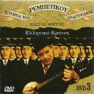 HISTORY OF REBETIKO DVD3 Elliniko Kratos Costas Ferris Greek music DVD