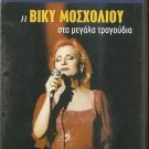 20 Tracks Greek Music   MOSHOLIOU    VICKY MOSXOLIOU