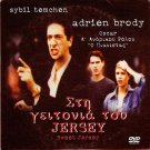 TEN BENNY aka NOTHING TO LOSE or SWEET JERSEY Adrien Brody Sybil Temchen PAL DVD