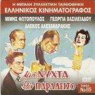 MIA NYHTA STON PARADEISO Mimis Fotopoulos Georgia Vasileiadou Greek DVD