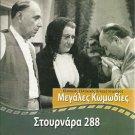STOURNARA 288 Sofia Vempo Orestis Makris Smaroula Giouli Iliopoulos Greek DVD