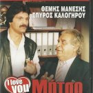I LOVE YOU, MITSO Themis Manesis Nelli Gini Spyros Kalogirou Greek DVD