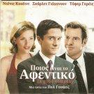 IN GOOD COMPANY Dennis Quaid Topher Grace Scarlett Johansson R2 DVD