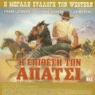 THE FURY OF THE APACHES Latimore + TO EXYPNO POULI Hajihristos Fonsou R2 DVD